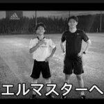 【サッカー1vs1】デュエルマスターへの道 #6