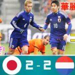 【キレすぎ!】日本代表 2-2 オランダ代表!  本田はサッカー日本史上最高のゴール?…ロッベンの必殺カットイン