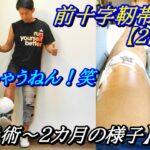 前十字靭帯断裂と再建手術、半月板損傷!(サッカー リハビリ 筋トレ、手術~2カ月)