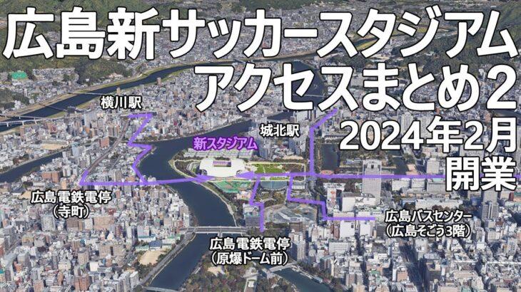 広島新サッカー専用スタジアム2(地元アクセス編) 場所だけで神スタジアム確定!  日本屈指の街なかスタジアム!  2024年2月開業 サンフレッチェ広島 Sanfrecce Hiroshima F.C