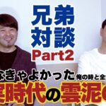 【鹿実の先輩後輩トーク】那須大亮&松井大輔が2コ上の先輩だった城和憲は息子枠だった!