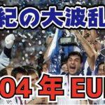 【ゆっくり解説】世紀の大波乱!2004年EUROについて語る【サッカー】