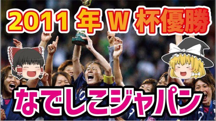【ゆっくり解説】2011年W杯優勝!なでしこジャパンについて語る【サッカー】