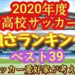 【考察】高校サッカーチームランク!強さを数値化してみた。青森山田高や静岡学園高、山梨学院高は何位!?(2020年度)