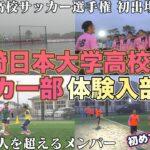 【宮崎から全国へ】2020年初の選手権出場を果たした宮崎日本大学高校サッカー部に潜入!