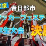 「2021年度春日部市少年サッカーフェスティバル6年生大会 決勝」生配信