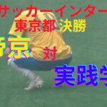 【2021年高校サッカーインターハイ(総体)】帝京対実践学園 【東京決勝】