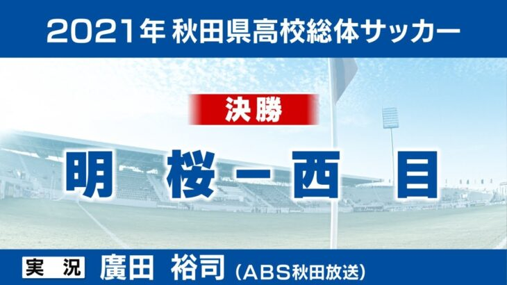 2021年秋田県高校総体サッカー決勝