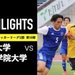 【ハイライト動画】甲南大学体育会サッカー部 2021年度関西学生サッカーリーグ1部 前期第10節 vs 関西学院大学