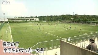 七尾市で小学生のサッカー大会 2021.6.26放送