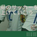 【沖縄県のサッカーを盛り上げていこう】@2021/06/23