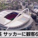 英 サッカー欧州選手権に観客6万人以上(2021年6月23日)