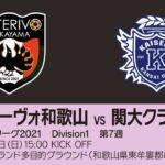 【完全版】関西サッカーリーグ2021|Division1 第7週|アルテリーヴォ和歌山-関大クラブ2010