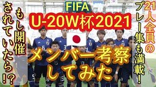 2021年U-20W杯日本代表メンバー(若手サッカー愛好家が考察)【鈴木彩艶、中野伸哉、荒木遼太郎など】全員のプレー集も必見!FIFAサッカー