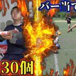 【サッカー】バー当て20本VS餃子30個早食いどっちが早く終わるか選手権!
