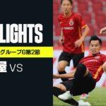 【名古屋×浦項|ハイライト】柿谷のゴラッソ&マテウスの2得点で名古屋が2連勝|AFCチャンピオンズリーグ|2021