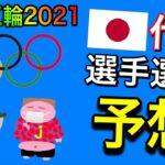 【いしもんじゃっぷラジオ#23】東京五輪サッカー日本代表選出予想を野球部出身の先輩とやってみた。