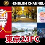【天皇杯】東京23FC【関東サッカーリーグ】