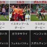 [大乱闘不可避!?]海外サッカーの熱すぎるダービーマッチ24選!