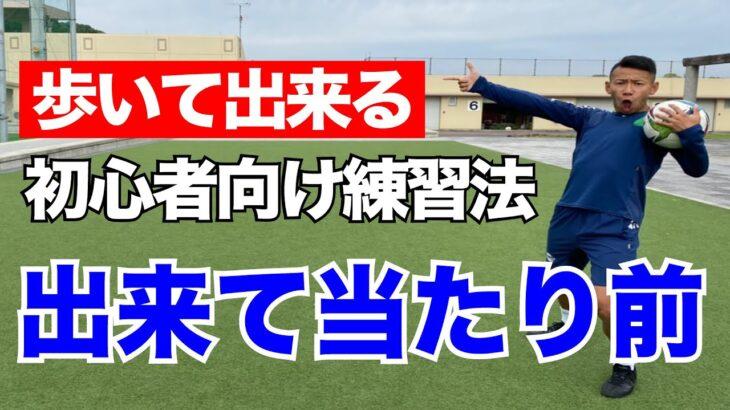 【サッカー初心者向け】歩いてできる練習3選!!!
