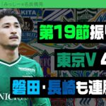 3チームが連勝街道を突き進む! 名良橋さんと第19節振り返り|#週刊J2 2021.06.22