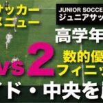 サッカー練習メニュー【3対2の攻撃】数定優位からの崩し