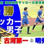 [高校サッカー]決勝|令和3年度関東高校サッカー大会茨城県大会