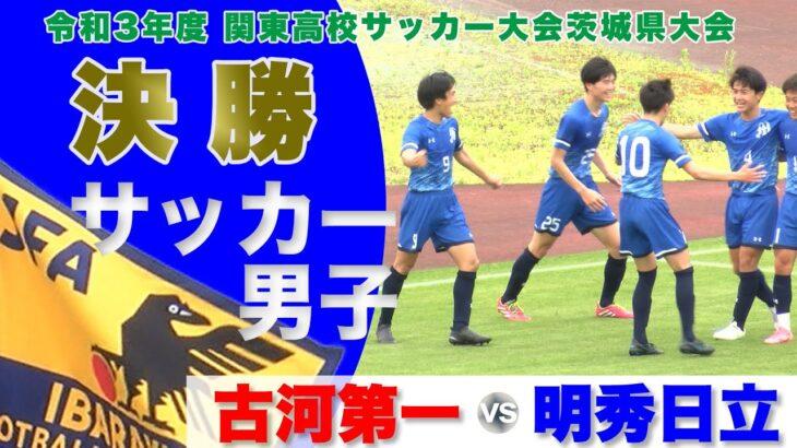 [高校サッカー]決勝 令和3年度関東高校サッカー大会茨城県大会