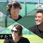 サッカー元日本代表、高校時代の恋愛事情|レジェンド3人×ローランド