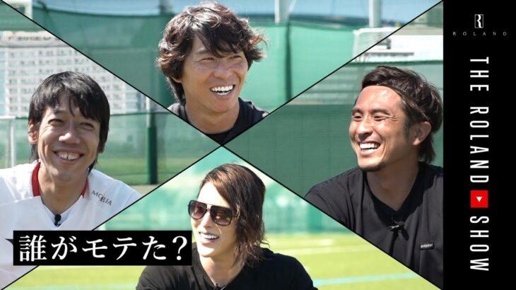 サッカー元日本代表、高校時代の恋愛事情 レジェンド3人×ローランド