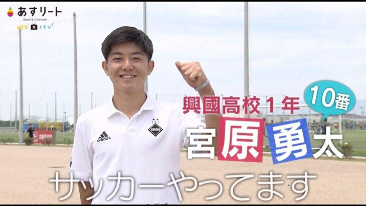 【高校サッカー】あすリート#347  宮原勇太(興国高校1年)【あすリートチャンネル】