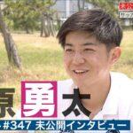 【高校サッカー】あすリート#347 宮原勇太(興国高校) 未公開インタビュー【あすリートチャンネル】