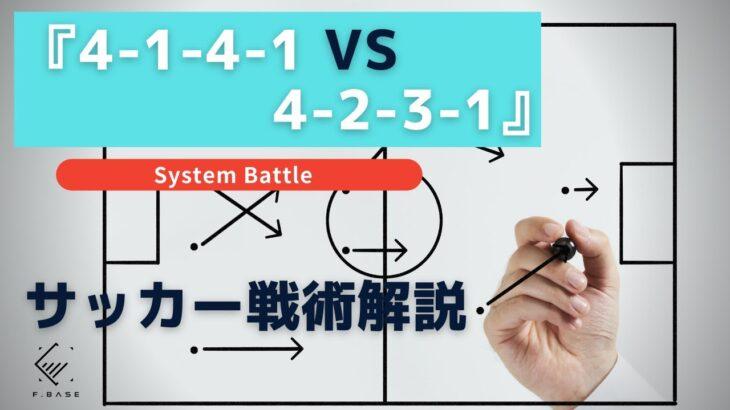 【サッカーのシステムの話】4-1-4-1 vs 4-2-3-1 が戦ったら?