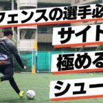 【サッカー】このシュート知らなきゃ絶対ダメ![シュート4選]