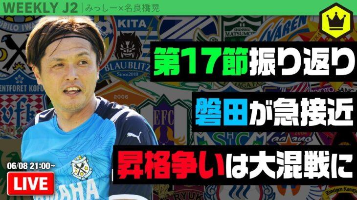 4連勝の磐田が3位浮上! 名良橋さんと第17節振り返り|#週刊J2 2021.06.08