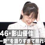 日向坂46・影山優佳、サッカー愛を語りすぎて照れる!?『映画 さよなら私のクラマー ファーストタッチ』完成披露イベント