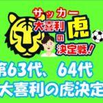 復活第4弾!サッカー大喜利の虎決定戦!! 【第63と64代目大喜利の虎は誰だ!?】