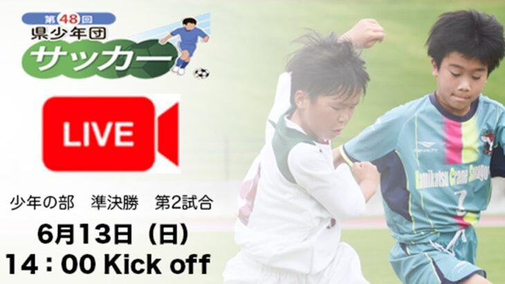 第48回徳島県サッカー少年団大会 準決勝第二試合 2021.06.13