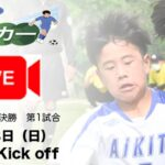 第48回徳島県サッカー少年団大会 準決勝第一試合 2021.06.13