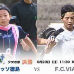 第48回徳島県サッカー少年団大会 女子決勝 2021.06.20