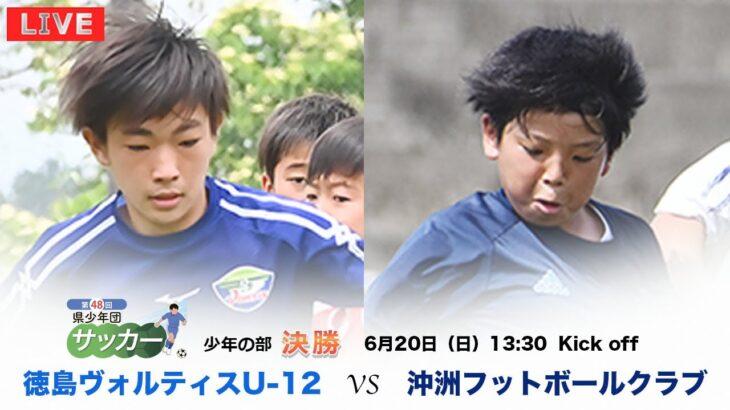 第48回徳島県サッカー少年団大会 男子決勝 2021.06.20