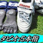 タビオの5本指ソックスのレビュー!サッカーソックス!