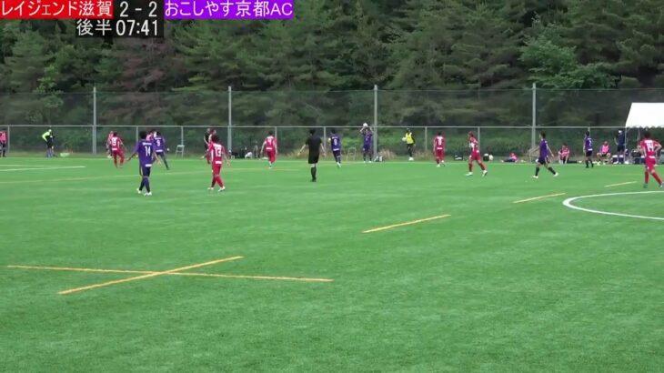 第56回関西サッカーリーグDivision1|第7節|おこしやす京都AC-レイジェンド滋賀
