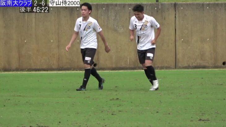 第56回関西サッカーリーグDivision2 第7節 阪南大クラブ-守山侍2000