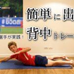 [6分間] 6種の背中のトレーニングでプロサッカー選手の基礎身体作り