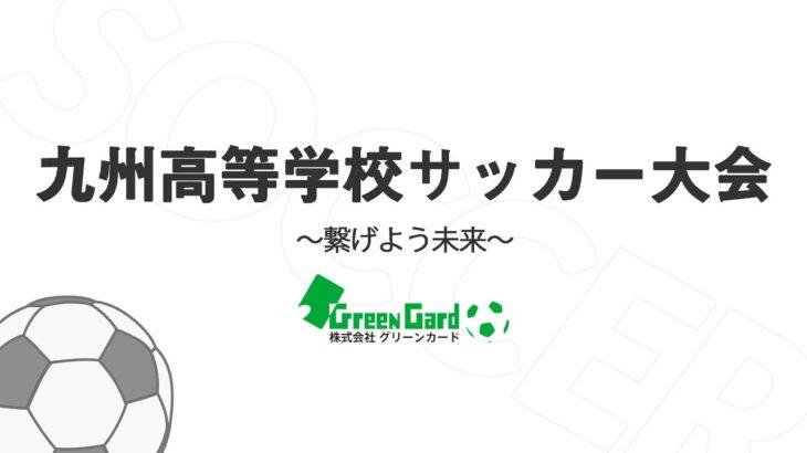 九州高等学校サッカー大会 6/19,20日開催!九州の強豪校が集う