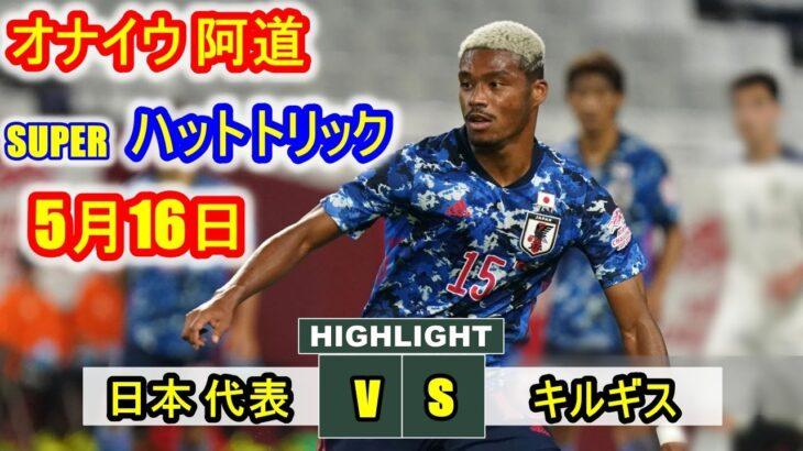 オナイウ 阿道 ハットトリック ! オナイウ阿道、驚愕のハットトリックを達成! キルギス戦、日本代表初ゴールからわずか6分で3発! 日本 代表 vs キルギス 2021.06.15