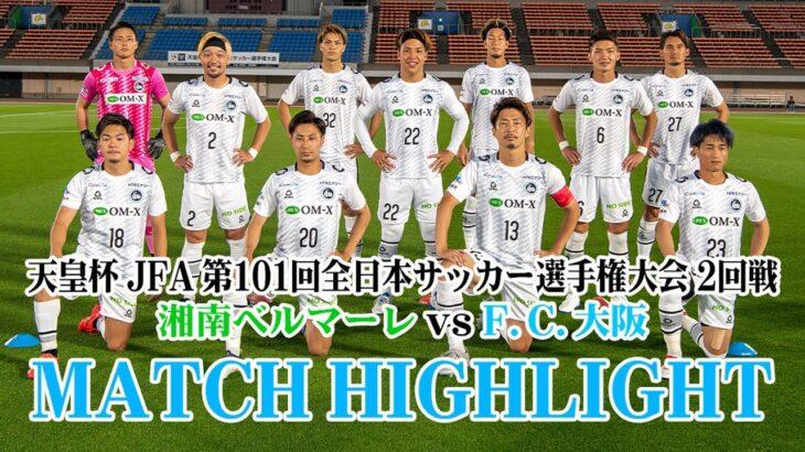 6月9日(水) 天皇杯 2回戦 vs.湘南ベルマーレ MATCH HIGHLIGHT
