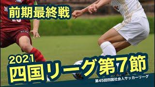 【地域リーグ】四国社会人サッカーリーグ第7節 多度津 FC vs KUFC南国