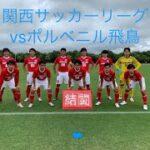 【試合後インタビュー】関西サッカーリーグ 第7節vsポルベニル飛鳥 今田 黎玖